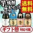 お中元 焼酎セット 七窪 飲み比べ 4本セット 限定商品 魔王 ギフト 送料無料 芋焼酎