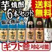 お中元 焼酎セット 芋焼酎 送料無料 限定商品も入った「七窪」芋焼酎 飲み比べ 6本セット 1.8L瓶