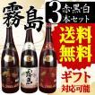 霧島 飲み比べセット 赤・黒・白の3種類の霧島セット 芋焼酎   焼酎セット 送料無料 ギフト プレゼント