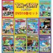 映画 動画 歌 グッズ dvd 声優 子供 英会話 子供 英語 英会話教材 dvd トムとジェリー 名作DVD 10巻セット