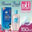 pHCare フェミニンウォッシュ SHOWER FRESH(シャワーフレッシュ) 150mL