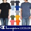 CHAMPION  半袖Tシャツ ベーシックロゴ 全12色