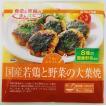 国産若鶏と野菜の大葉焼 280g 冷凍食品を税込4,320円以上のご購入で送料無料!