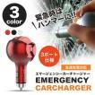 レスキューハンマー 緊急脱出ハンマー カーチャージャー 車載 充電器 MFi認証 2.0A 急速充電