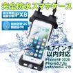 iphone 防水ケース ケース マホポーチ iPhone 8 7 6 6s X SE IPX8認定 完全防水 touchID対応 SweetLeaff