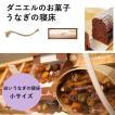 クール便 ダニエルのお菓子 チョコレートケーキ 白いうなぎの寝床(小) お中元 ギフト