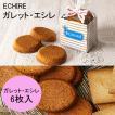 エシレ ガレット・エシレ バター クッキー 6枚入 お中元 ギフト
