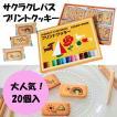 サクラクレパス プリントクッキー 20個入 西日本限定 ホワイトデー2021 お返し ギフト