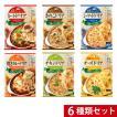 ハチ食品 ドリアソース 6種類セット 1,000円ポッキリ ...
