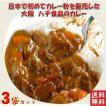 送料無料 カレー ハチ 食品 レトルト食品 シリーズ! ...