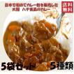 5袋セット 大阪名物 ハチ食品 レトルトカレー 5種類...