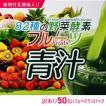 訳あり 82種の野菜酵素×フルーツ青汁 3g×25包 DM便...