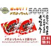 送料無料 カット メガ よっちゃん いか 65g×2袋 500円 ポッキリ ポイント消化 DM便