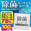 除菌シート 100枚セット アルコール 75% 除菌 ウェットティッシュ100P 携帯 除菌 個別包装