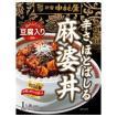 新宿中村屋 本格四川 辛さ、ほとばしる麻婆丼 豆腐入り レトルト 160g