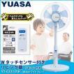 ユアサプライムス(YUASA) リモコンWタッチセンサーリビング扇風機 YT-C3213YR WA
