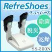 リフレッシューズ 靴乾燥機 RefreShoes SS-300N