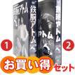 鉄腕アトム 実写版 DVD-BOX HDリマスター版 BOX1とBOX2のお得なセット 甦るヒーローライブラリー 第20集 ベストフィールド