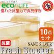 ナノシルバー フレッシュストッカー 10点セット NANO SILVER Fresh Stocker 抗菌保存容器