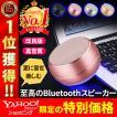 ブルートゥース Bluetooth スピーカー 高音質 小型 重...