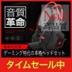 ゲーミングヘッドセット ヘッドホン PS4 PC FPS PUBG 高音質 LED搭載 高集音性 3.5mmコネクタ 軽量耐久 レッド