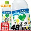 サントリー GREEN DAKARA(グリーン ダカラ)ペットボトル(540mL×24本入)×2ケース送料無料[スポーツドリンク]凍らせる