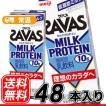 スムージー付き!新商品!明治 SAVAS ザバス MILK PROTEIN ココア 200ml×24本 /2ケースミルクプロテイン10g 栄養機能食品 低脂肪0 ビタミンB6