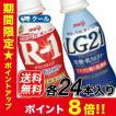 明治 R-1 ヨーグルト ドリンク低糖、低カロリー/LG21ドリンク低糖、低カロリー各24本(112ml×48本)クール便)