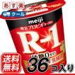 明治R-1 ヨーグルト 砂糖0食べるタイプ (112g ×36コ) クール便 YY