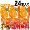 エルビーフルーツセレクション オレンジ100 200ml×24本入 紙パック〔果汁100% フルーツジュース オレンジジュース みかんジュース〕