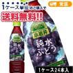 キリン 小岩井 純水 ぶどう PET 470ml×24本 グレープ ブドウ ペットボトル ケース販売 まとめ買い