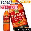 キリン 午後の紅茶 ストレートティー PET 500ml×24本 ペットボトル ケース販売 まとめ買い
