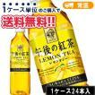 キリン 午後の紅茶 レモンティー PET 500ml×24本 ペットボトル ケース販売 まとめ買い