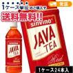 大塚食品 シンビーノジャワティストレート レッド ペットボトル 500ml×24本 紅茶 アイスティー ストレートティー 無糖 java