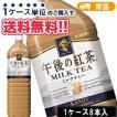 キリン 午後の紅茶 ミルクティー PET 1.5L×8本 ペットボトル ケース販売 まとめ買い KIRIN