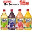 4種類から選べる「Welch's」 オレンジ グレープ グレープフルーツ マスカットブレンド100 PET/800g×8本入/2ケース ペット まとめ買いがお得