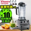 【正規店】 バイタミックス TNC5200 vitamix Vita-Mix ミキサー P10倍 豪華特典付き