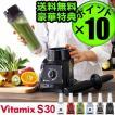 バイタミックス S30 グリーンスムージー ミキサー Vita-Mix S30 7年保証 P10倍