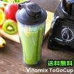 バイタミックス To Go カップ 単品 Vitamix S30 本体別売 送料無料 正規品