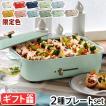 ブルーノ ホットプレート たこ焼き BRUNO 2種プレート (レシピ本+メイソンジャー特典)