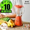 ブレンダー ミキサー Bruno Compact Blender ブルーノ コンパクトブレンダー [BOE023] P10倍 特典付き