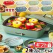 ブルーノ ホットプレート 大型 グランデ 2種プレート たこ焼き BRUNO (レシピ本+メイソンジャー特典)