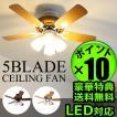 シーリングファンライト LED リモコン付 照明 5BLADE CEILING FAN 4 LIGHT 特典あり