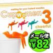 【メール便OK】 h concept Cupwomen 3 cheerful カップウーメン 3 チアフル
