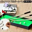 ボールペン ゴルフ GOLF SETS ゴルフセット 3本セット ポイント10倍 あすつく対応