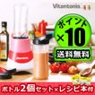 ペアボトルブレンダ― ビタント二オ [VBL-30PB] Vitantonio Pair bottle BLENDER 送料無料 ポイント10倍