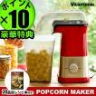 Vitantonio POPCORN MAKER VPC-10 ビタントニオ ポップコーンメーカー あすつく対応 ポイント10倍 特典付き!
