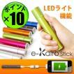 【ポイント10倍】 e-Kairo stick イーカイロ スティック [ カイロ 充電式 懐中電灯 led ケース付き ]