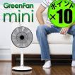 ポイント10倍 送料無料 グリーンファンミニ GreenFan Mini 扇風機 EGF-2000-WK バルミューダデザイン BALMUDA design