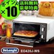 オーブン DeLonghi デロンギ ミニコンベクションオーブン EO420J-WS 送料無料 あすつく対応 ポイント10倍 特典付き!